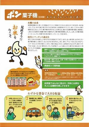 カタログ:ポン菓子機(日本製)①