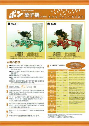 カタログ:ポン菓子機(日本製)②価格