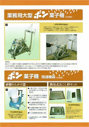 カタログ:業務用大型ポン菓子機/関連機器(日本製)価格