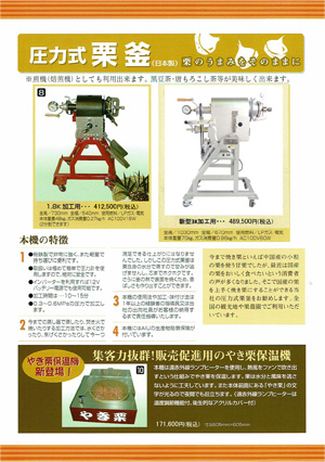 カタログ:圧力式栗釜/やき栗保温機(日本製)価格
