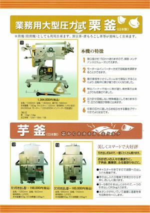 カタログ:業務用大型圧力式栗釜/芋釜(日本製)価格