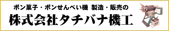 ポン菓子機・ポンせんべい機 製造・販売の株式会社タチバナ機工