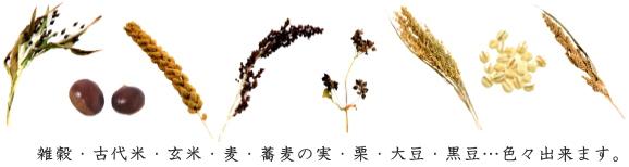 雑穀・古代米・玄米・麦・蕎麦の実・栗・大豆・黒豆・・・色々出来ます。